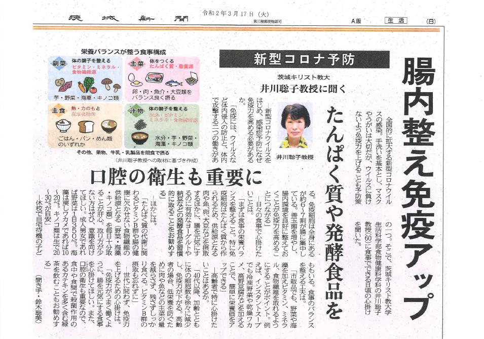 茨城 新聞 コロナ
